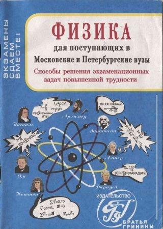 Физика для поступающих в Московские и Петербургские вузы. Способы решения экзаменационных задач повышенной трудности