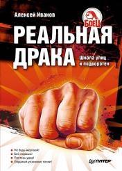 Алексей Иванов - Реальная драка. Школа улиц и подворотен