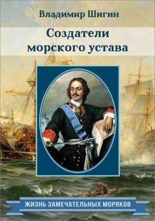 Создатели морского устава