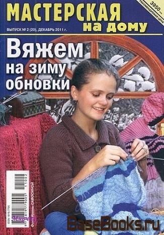 Мастерская на дому №2 2011 Вяжем на зиму обновки