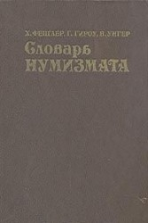 Словарь нумизмата