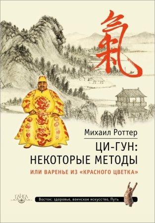 Ци-Гун: некоторые методы, или Варенье из «Красного цветка»