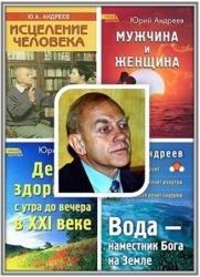 Андреев Юрий - Сборник произведений (7 книг)