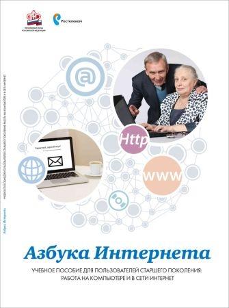 Азбука Интернета. Учебное пособие для пользователей старшего поколения. Работа на компьюте и в сети Интернет