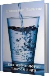 Как мне хочется чистой воды (Аудиокнига)