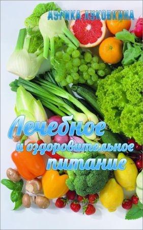 Лечебное и оздоровительное питание