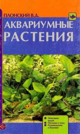 Аквариумные растения
