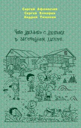 Что делать с детьми в загородном лагере