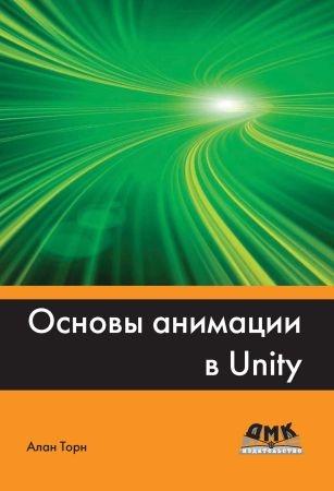 Основы анимации в Unity (+code)