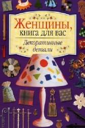 Женщины, книга для вас. Декоративные детали