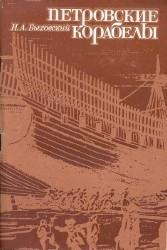 Петровские Корабелы
