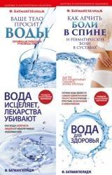 Здоровье и альтернативная медицина. Сборник (6 книг)