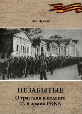 Незабытые: о трагедии и подвиге 22-й армии РККА