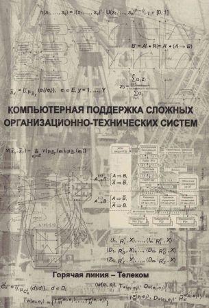 Компьютерная поддержка сложных организационно-технических систем
