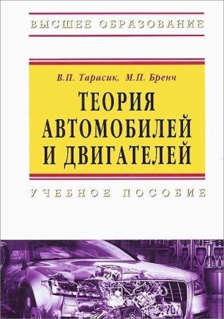 Теория автомобилей и двигателей