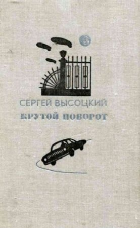 Крутой поворот (сборник)