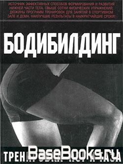 Бодибилдинг. Тренировка ног и таза