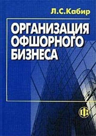 Организация офшорного бизнеса