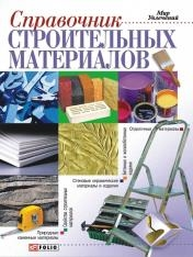 Владимир Онищенко - Справочник строительных материалов, а также изделий и оборудования для строительства и ремонта квартиры