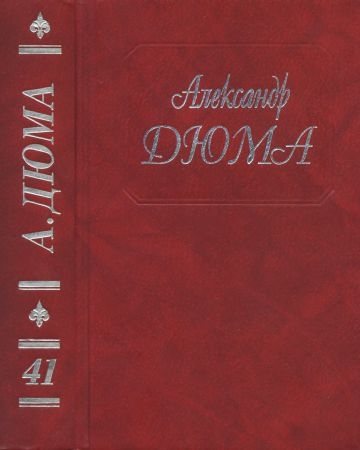 Собрание сочинений в пятидесяти томах. Том 41