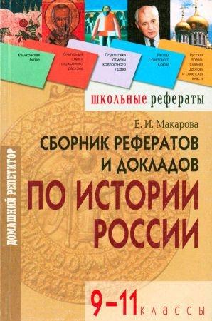 Сборник рефератов и докладов по истории России. 9-11 классы