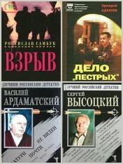 Серия - Мастера современного детектива (26 томов)