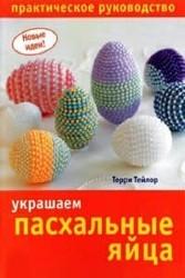 Украшаем пасхальные яйца. Практическое руководство
