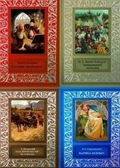 Серия - Личная библиотека приключений (36 книг)
