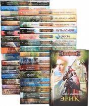 Серия - Наши там (153 книги)