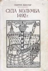 Суда Колумба 1492
