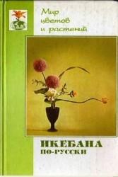 Икебана по-русски