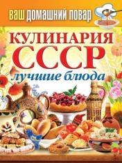 Сергей Кашин - Кулинария СССР. Лучшие блюда