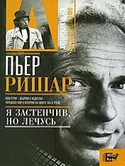 Брагинский Александр - Пьер Ришар.