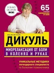 Дикуль Валентин - Миорелаксация от боли в коленях и руках