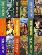Серия - Живая история. Повседневная жизнь человечества (142 книги)