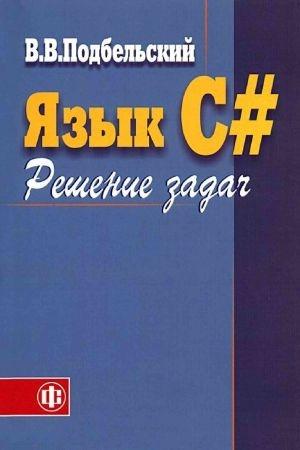 Язык C#. Решение задач