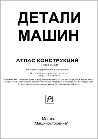 Детали машин: Атлас конструкций в двух томах