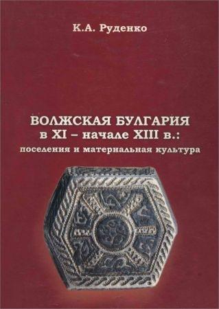 Волжская Булгария в XI - начале XIII в.: поселения и материальная культура