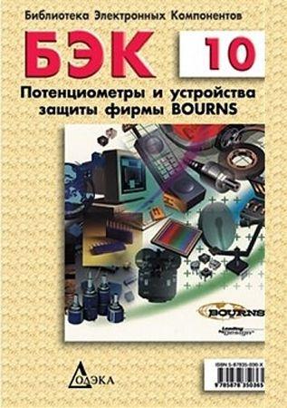 Потенциометры и устройства защиты фирмы Bourns