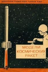 Модели космических ракет