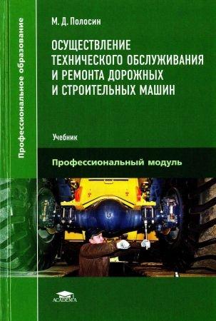Осуществление технического обслуживания и ремонта дорожных и строительных машин