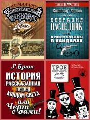 Серия - Эдвенчер Пресс (28 книг)