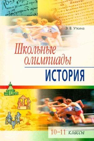 Школьные олимпиады. История. 10-11 классы