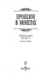 Прошлое в монетах. Памятные монеты 1832-1991 гг.