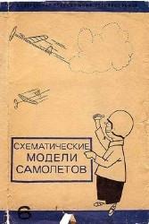 Схематические модели самолетов