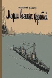 Модели военных кораблей