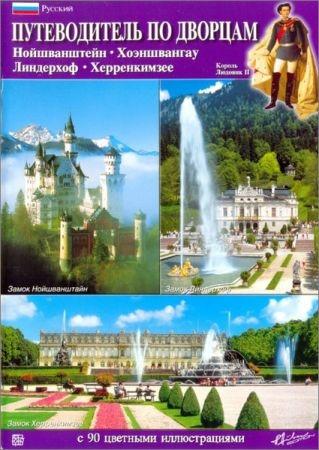 Путеводитель по дворцам: Нойшванштайн, Хоэншвангау, Линдерхоф, Херренкимзее