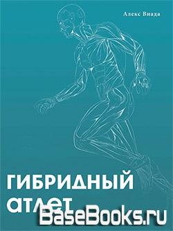 Гибридный атлет
