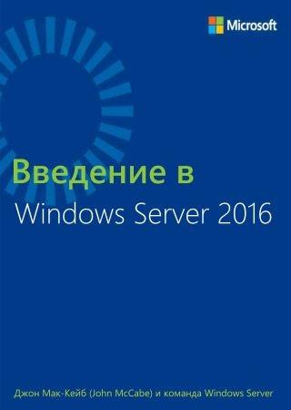 Введение в Windows Server 2016