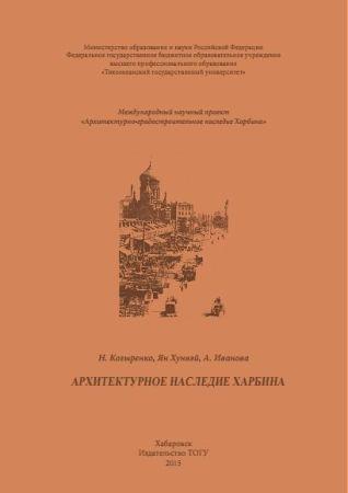 Архитектурное наследие Харбина